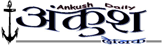 Ankush Daily